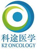 北京科途医学科技有限公司